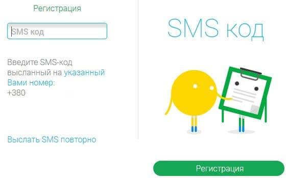 СМС активация