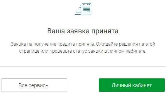 Заявка принята