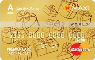 Кредитная карта Максимум от Альфа-Банка