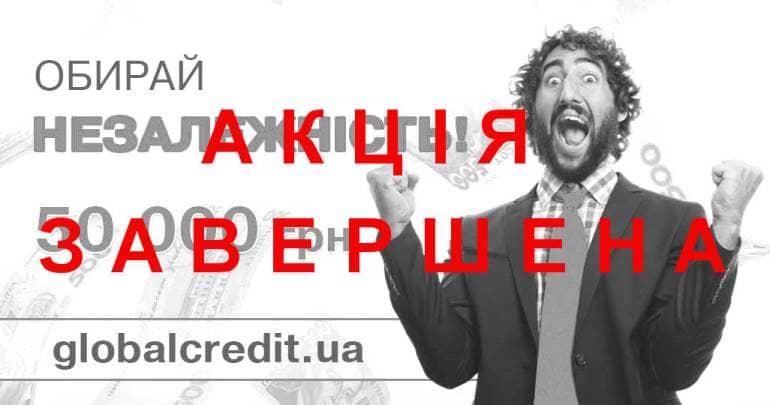 Акция «Выбирай независимость» — оформи кредит и выиграй 50.000