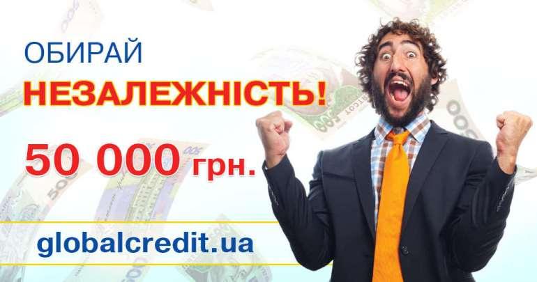 """Акція """"Обирай незалежність"""" – оформи кредит і виграй 50.000"""