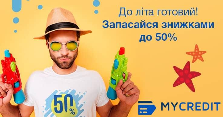 Акция «К лету вооружен!» — скидка на кредит до 50%
