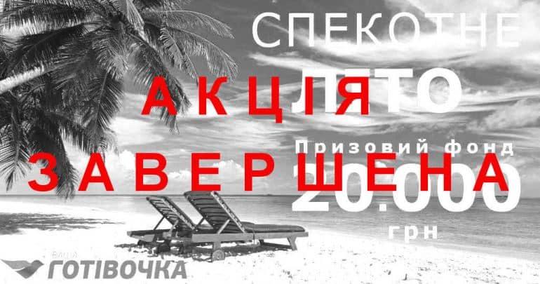 """Акція """"Спекотне літо"""" із призовим фондом 20.000 грн."""