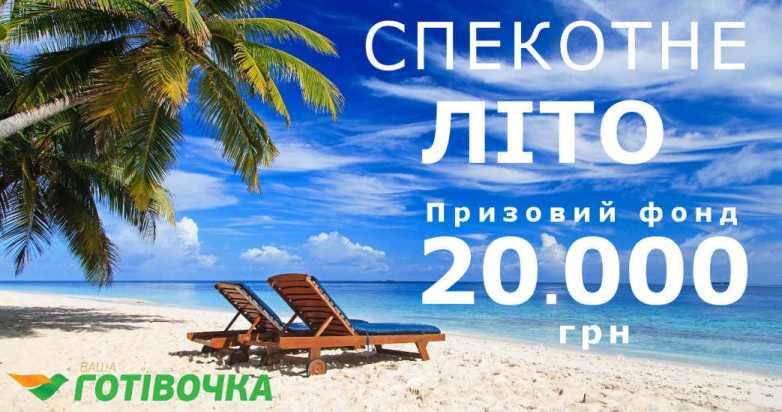 Акция «Жаркое лето» с призовым фондом 20.000