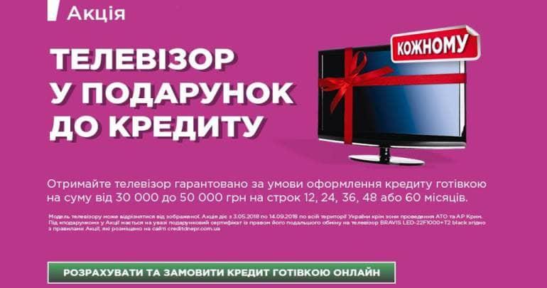 Кожному клиенту телевізор у подарунок