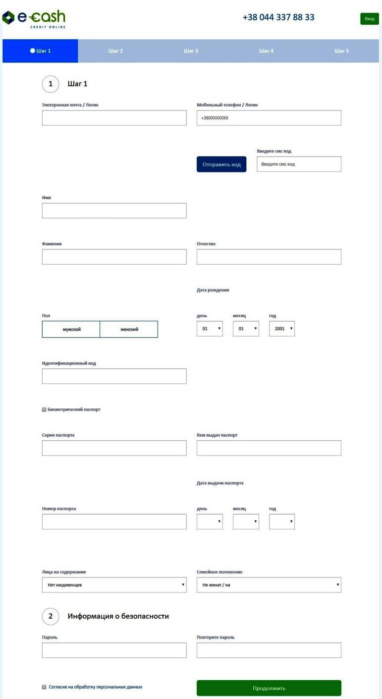 Регистрация и анкета