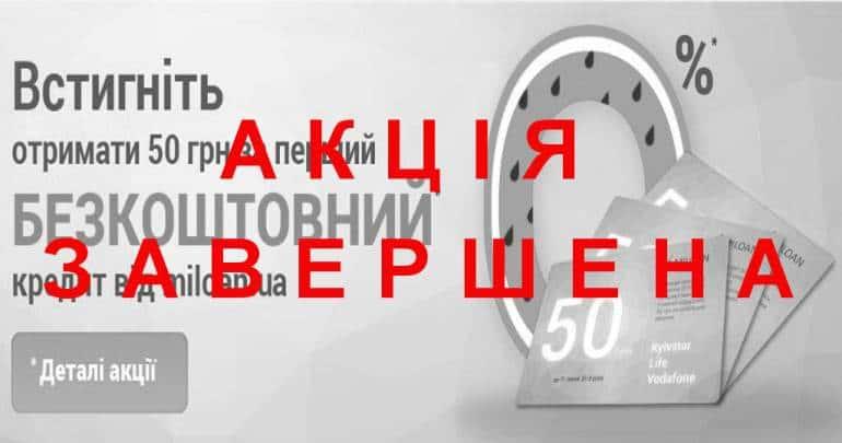 50 грн. в подарок за кредит всем новым клиентам