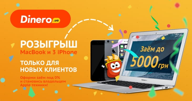 MacBook і 3 iPhone у подарунок за кредит!!!
