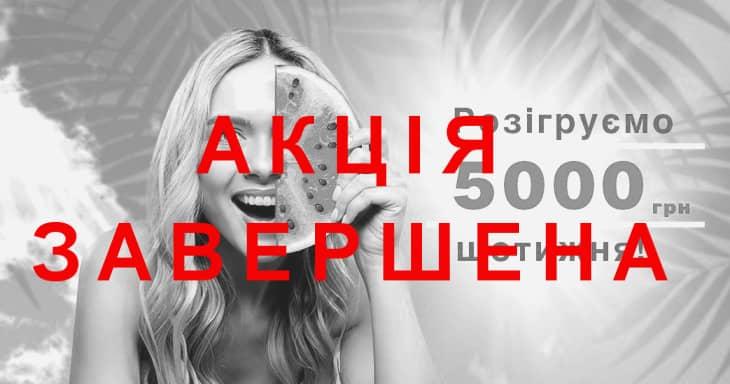 «Жаркое лето» от Твої Гроші — фонд 5000 гривен