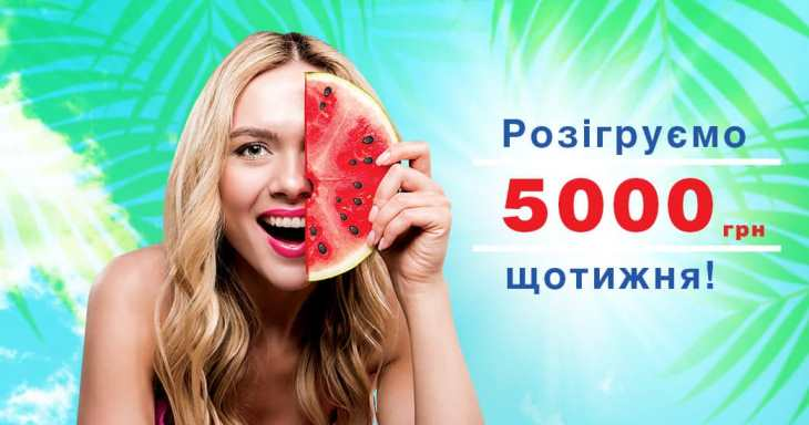 """""""Спекотне літо"""" від Твої Гроші – фонд 5000 гривень"""