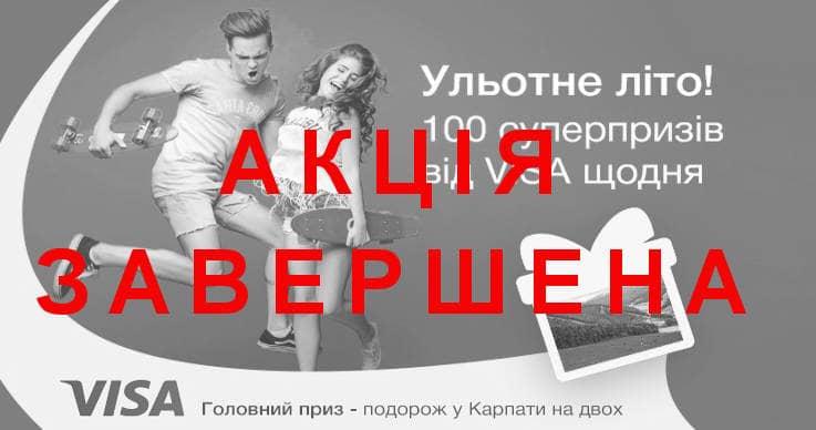 Акция от Mycredit — 100 призов, смартфон, поездка в Карпаты
