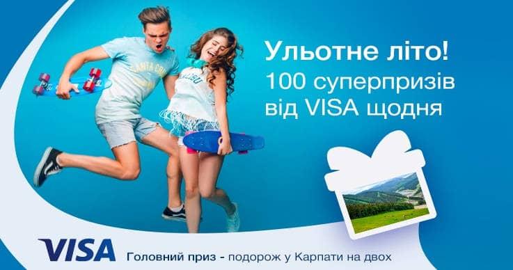 Акція від Mycredit – 100 призів, смартфон, поїздка в Карпати