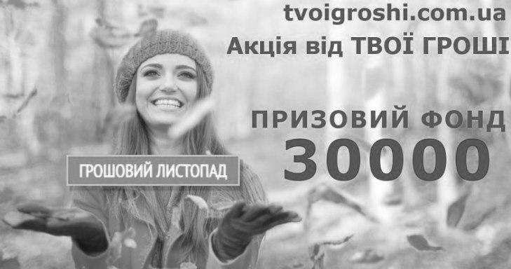"""""""Грошовий листопад"""" – акція з фондом 30000 грн. від Твої Гроші"""