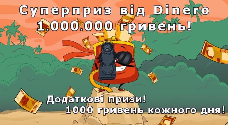 1 МИЛЛИОН гривен от Dinero + 1000 гривен каждый день!
