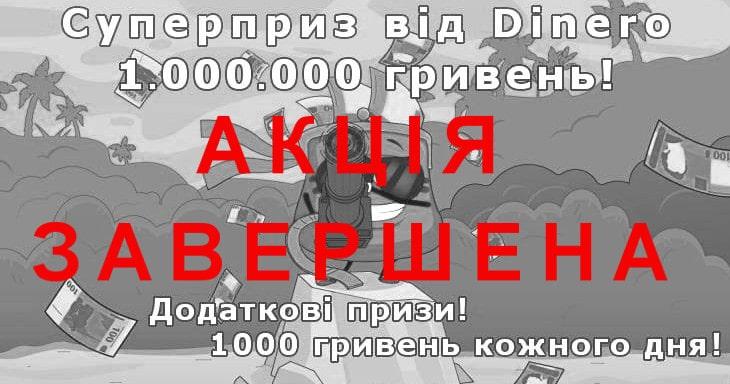 1 МІЛЬЙОН гривень від Dinero + 1000 гривень щодня!