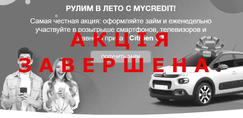 Розыгрыш автомобиля – Акция «Рулим в лето с MyCredit»
