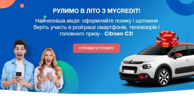 """Розіграш автомобіля – Акція """"Рулимо в літо з MyCredit"""""""