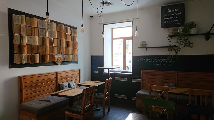 Кафе-библиотека